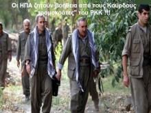 """Η ΕΚΔΙΚΗΣΗ ΤΗΣ ΙΣΤΟΡΙΑΣ — Οι χθεσινοί """"τρομοκράτες"""" του ΡΚΚ, θα ξελασπώσουν τις ΗΠΑ στο Ιράκ!!!"""