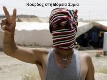 ΠΡΙΝ ΕΝΑ ΧΡΟΝΟ: Εφιάλτης για την Τουρκία το «μεγάλο Κουρδιστάν» και η Αρμενία χρειάζεται διέξοδο στη θάλασσα.