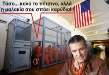 """Ο Τάσος Κουράκης (ΣΥΡΙΖΑ) διακινεί γελοία επιστολή με επωνυμία """"Σωφρονιστικοί υπάλληλοι"""" γενικώς και αορίστως, για ατομική πολιτική διαφήμιση και …βασανίζει τα μπούτια του ο κόπανος!!!"""