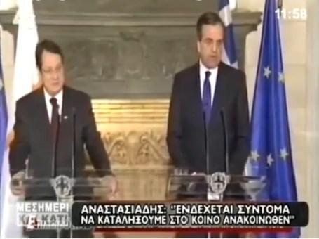 ΚΥΠΡΙΑΚΟ -ΑΝΑΣΤΑΣΙΑΔΗΣ -ΣΑΜΑΡΑΣ