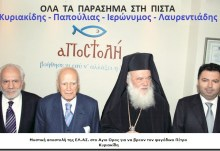 Μυστική αποστολή της ΕΛ.ΑΣ. στο Αγιο Ορος για να βρουν τον φυγόδικο Πέτρο Κυριακίδη….