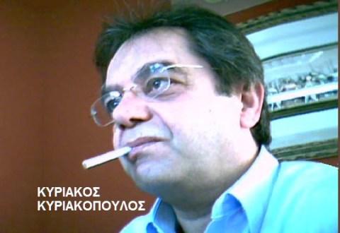 ΚΥΡΙΑΚΟΣ ΚΥΡΙΑΚΟΠΟΥΛΟΣ 3