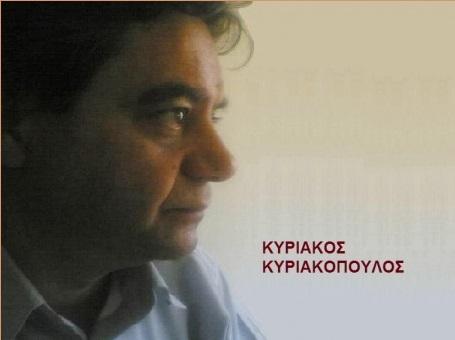ΚΥΡΙΑΚΟΣ ΚΥΡΙΑΚΟΠΟΥΛΟΣ 5