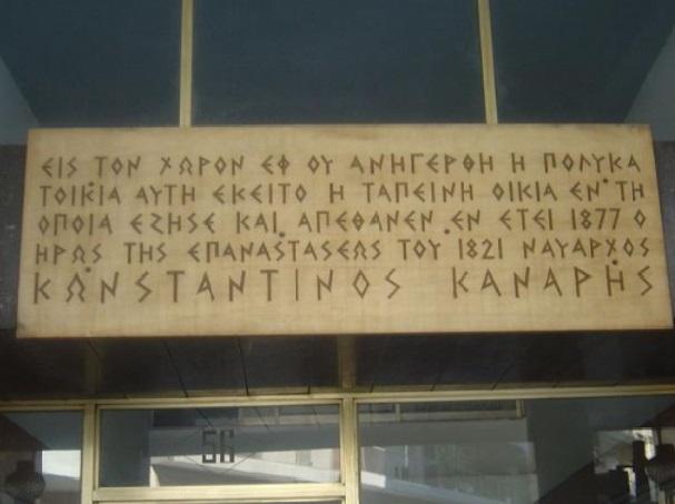 ΚΩΝΣΤΑΝΤΙΝΟΣ ΚΑΝΑΡΗΣ -Η ΠΟΛΥΚΑΤΟΙΚΙΑ ΕΦΑΓΕ ΤΟ ΣΠΙΤΙ 1