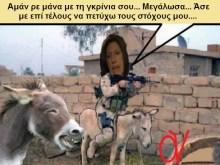 Νόμιμο το οικογενειακό της Λίνας Αλεξίου για την μικρά Ζωή Κωνσταντοπούλου….