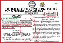 Προεκλογικός «νέος» Κανονισμός Παροχών Υγείας για ΑΜΕΑ