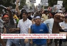 Προς τη φασιστική – ρατσιστική κίνηση Πακιστανών λαθρομεταναστών «Ενωμένοι ενάντια στον Έλληνα εργάτη»