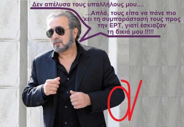 ΛΑΚΗΣ ΛΑΖΟΠΟΥΛΟΣ -ΕΡΤ 1