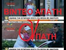 Πρωτοφανής βιντεοΑΠΑΤΗ με δήθεν άναμα της ολυμπιακής φλόγας με αναπτήρα στη Μόσχα!!!