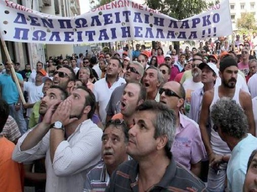 ΛΑΡΚΟ -ΕΡΓΑΖΟΜΕΝΟΙ