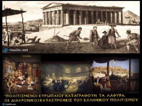 ΛΕΗΛΑΣΙΕΣ ΑΡΧΑΙΟΤΗΤΩΝ 2