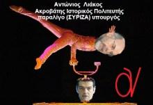"""Υπόθεση Δ. Μιχαλόπουλου VS Α. Λιάκου:  Είπαμε για """"παραδημοκρατικές διαδικασίες"""" ρε κοπρίτες, αλλά όχι κι΄ έτσι!!!…"""