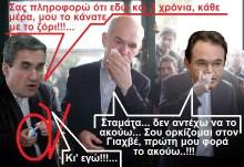 Ξέσπασαν σε λυγμούς οι γκαγκάδες Παπανδρέου και Παπακωνσταντίνου, μόλις έμαθαν από τον Λοβέρδο, ότι τον βίαζαν!!!