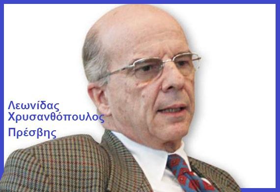 Αποτέλεσμα εικόνας για λεωνιδας χρυσανθοπουλος
