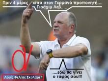 Θετικός ο απολογισμός του Λουίς Φελίππε Σκολάρι, για το 7-1 από τον Γιοάχιμ Λεβ!!! (3 εικόνες)
