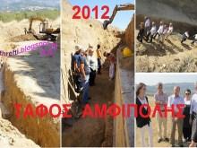 ΣΕ ΑΝΥΠΟΠΤΟ ΧΡΟΝΟ, Σάββατο 31 Αυγούστου 2013, η Περιστέρη είχε κάνει ανακοινώσεις για τον Τάφο Αμφιπόλεως!!!