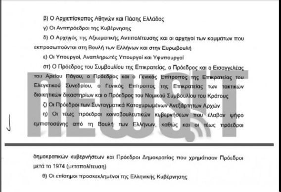 ΜΑΝΙΤΑΚΗΣ - ΔΙΑΦΘΟΡΑ 2