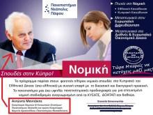 """Υπάλληλος σε ιδιωτικό """"πανεπιστήμιο"""" Κύπρου ο πρώην υπουργός Αντώνιος Μανιτάκης (ΔΗΜΑΡ)"""