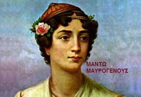 ΜΑΝΤΩ ΜΑΥΡΟΓΕΝΟΥΣ