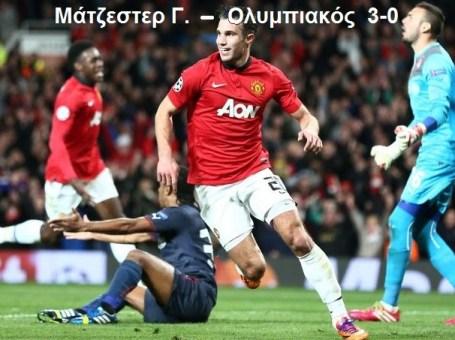 ΜΑΤΖΕΣΤΕΡ Γ - ΟΛΥΜΠΙΑΚΟΣ 3-0
