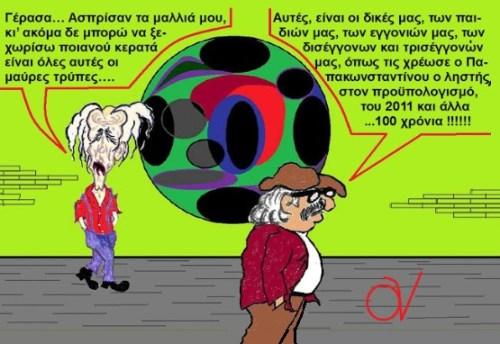 ΜΑΥΡΕΣ ΤΡΥΠΕΣ -ΚΟΥΚΟΥΕΛΟΣ -ΜΠΑΡΜΠΑΝΙΚΟΣ