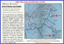 ΔΙΑΔΩΣΤΕ: Ντοκουμέντο των αρχείων ιστορίας του ΓΕΣ επιβεβαιώνει την ύπαρξη νεκρών ΕΛΛΗΝΩΝ αξιωματικών από τις πρώτες μέρες του Ελληνοϊταλικού πολέμου!