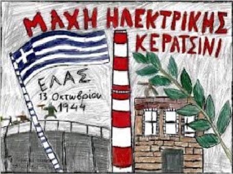 ΜΑΧΗ ΗΛΕΚΤΡΙΚΗΣ 1944