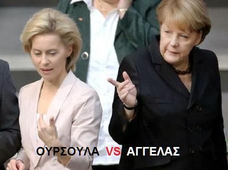 ΜΕΡΚΕΛ - ΟΥΡΣΟΥΛΑ