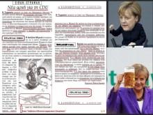 FANANCIAL TIMES – Μάρτιος 2000:   «Αντζι» (Angela Merkel)  ….ο «Άγγελος» του Κολ και της CDU….
