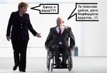 Σόιμπλε έκανε δήλωση ΣΟΚ λίγες ημέρες μετά την συνάντηση του με τον Κ. Τσίπρα !!!!