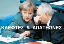 ΔΙΑΔΩΣΤΕ: Μικρό δείγμα, για το πόσα μας χρωστάνε κλέφτες και απατεώνες Γερμανοί σιωνιστές