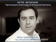 ΜΠΟΜΠΑ!!! Στους επίγονους των ΜΠΕΝάκηδων, Α. Σαμαρά, Π. Γερουλάνο …προσθέστε και τον Νότη Μηταράκη!!!!