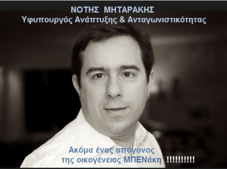 ΜΗΤΑΡΑΚΗΣ ΝΟΤΗΣ -ΑΠΟΓΟΝΟΣ ΜΠΕΝΑΚΗ