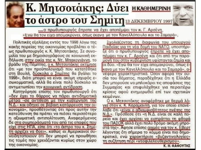 ΜΗΤΣΟΤΑΚΗΣ ΚΑΤΑ ΣΗΜΙΤΗ 1997