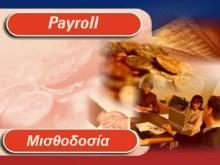 Στο στόχαστρο των εισαγγελέων το δημοσιογραφικό payroll (μισθοδοσία) του Γριβέα…
