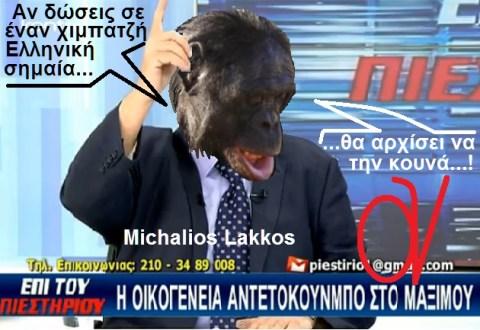 ΜΙΧΑΛΟΛΙΑΚΟΣ ΚΑΙ ΧΙΜΠΑΤΖΗΣ