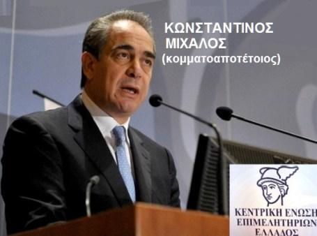 ΜΙΧΑΛΟΣ ΚΩΝΣΤΑΝΤΙΝΟΣ -ΕΕΕ