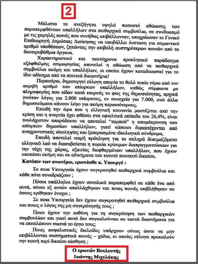 ΜΙΧΕΛΑΚΗΣ -ΧΡΗΜΑΤΙΣΜΟΣ 2