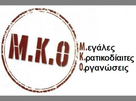ΜΚΟ - ΜΕΓΑΛΕΣ ΚΡΑΤΙΚΟΔΙΑΙΤΕΣ ΟΡΓΑΝΩΣΕΙΣ
