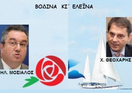 ΜΟΣΙΑΛΟΣ -ΘΕΟΧΑΡΗΣ -ΕΛΙΑ