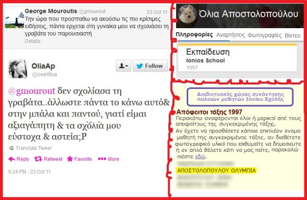 ΜΟΥΡΟΥΤΗΣ -ΑΠΟΣΤΟΛΟΠΟΥΛΟΥ 1