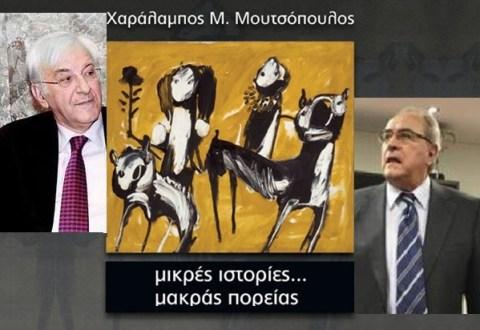 ΜΟΥΤΣΟΠΟΥΛΟΣ -ΚΩΝΣΤΑΝΤΟΠΟΥΛΟΣ