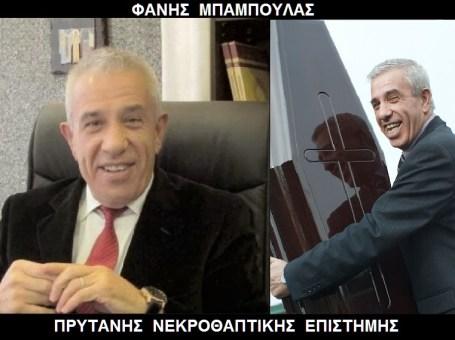 ΜΠΑΜΠΟΥΛΑΣ ΦΑΝΗΣ -ΝΕΚΡΟΘΑΠΤΗΣ