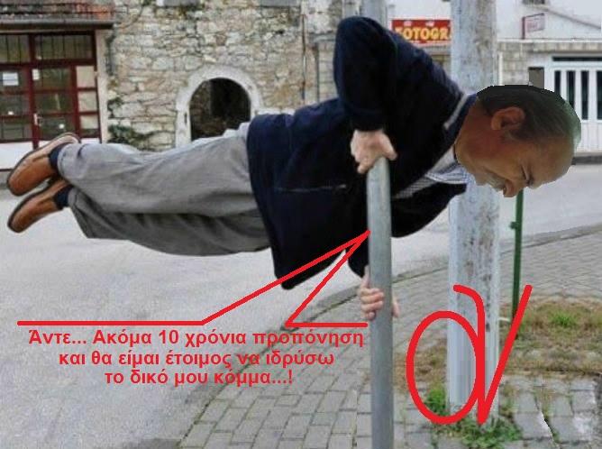 ΜΠΑΡΜΠΑΝΙΚΟΣ ΑΚΜΑΙΟΤΑΤΟΣ 2
