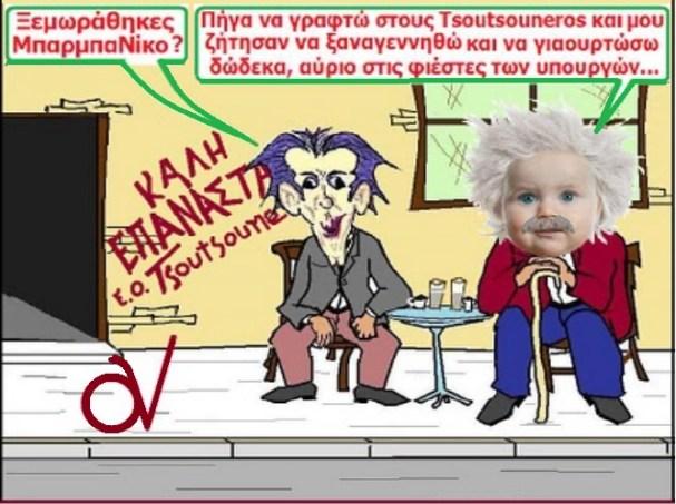 ΜΠΑΡΜΠΑΝΙΚΟΣ -ΕΠΑΝΑΣΤΑΣΗ -TSOUTSOUNEROS 1