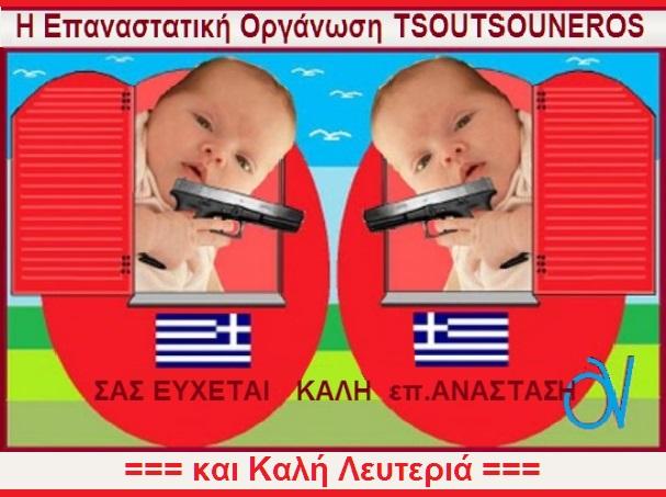 ΜΠΑΡΜΠΑΝΙΚΟΣ -ΕΠΑΝΑΣΤΑΣΗ -TSOUTSOUNEROS 2
