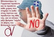 FT: Οι χώρες του Ευρωπαϊκού Νότου σταμάτησαν να αγοράζουν γερμανικά προϊόντα!!!