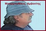 ΤΗΛΕΓΡΑΦΗΜΑ: Προς τηλεκοπρίτη Παπαδάκη – Έξω οι εισαγωγείς λαθρομεταναστών από την Ελλάδα.