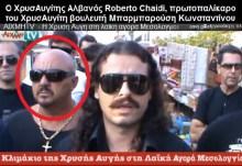 Ο Αλβανός ΧρυσΑυγίτης Roberto Chaidi, έχει ξενοδοχείο στην Αλβανία και …ΕλληΜνική …Επειχήρηση για κάλτσες!!!