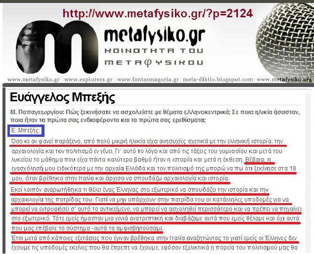 ΜΠΕΞΗΣ ΕΥΑΓΓΕΛΟΣ -ΜΕΤΑΦΥΣΙΚΟ -ΙΤΑΛΙΑ